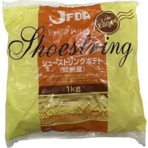 (要冷凍)JFDA 欧州産シューストリングカットポテト 1kg|tomoda