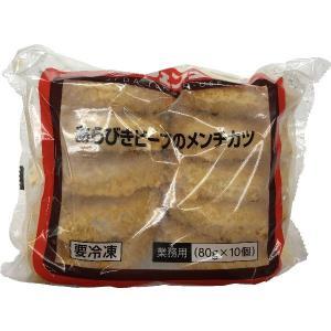 (要冷凍)JFDA あらびきビーフのメンチカツ 80g×10個入り|tomoda