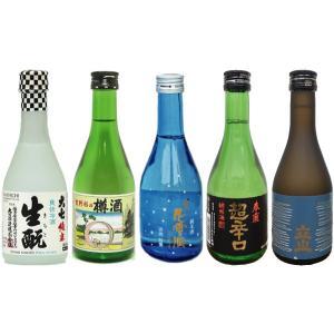 (お歳暮に!早割り中!ギフト包装・送料無料)全国の日本酒 吟醸・純米 300ml飲み比べ5本セット|tomoda