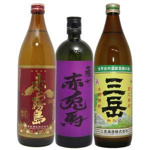 (ギフト包装・送料無料)赤霧島・紫の赤兎馬・三岳 3本セット...