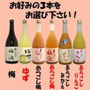 (ギフト包装・送料無料)梅乃宿 果実酒 720ml選べる3本セット|tomoda