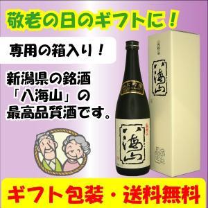 (敬老の日・贈り物に!)八海山 大吟醸 720ml(送料など無料)|tomoda