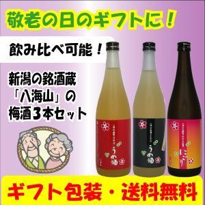 (敬老の日・贈り物に!)八海山 梅酒 720ml飲み比べ3本セット(送料など無料)|tomoda