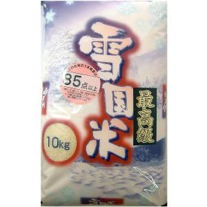 (クーポンご利用で100円引き!)当店オリジナル米 最高級 10kg|tomoda