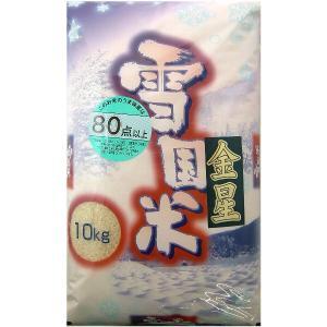 当店オリジナル米 金星 10kg|tomoda