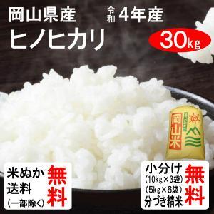 令和元年産 岡山県真庭市産 ヒノヒカリ 2等玄米  30kg 送料無料 クーポンで500円引き!
