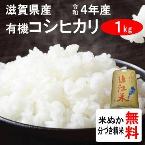 平成29年産 滋賀県産 日本晴(1等玄米) 1kg|tomoda