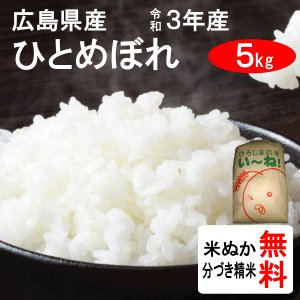 令和元年産 広島県産 ひとめぼれ 1等玄米  5kg