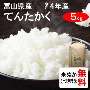 平成29年産 富山県産 てんたかく(1等玄米) 5kg|tomoda