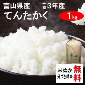平成29年産 富山県産 てんたかく(1等玄米) 1kg|tomoda