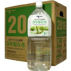 5年保存水 2000ml×6本入り