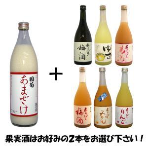国菊 あまざけ900ml&梅乃宿 果実酒720ml選べる3本セット|tomoda