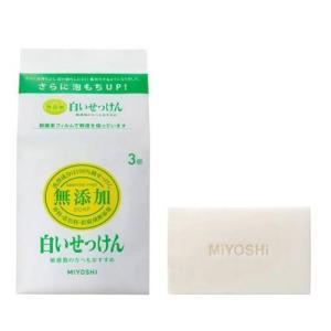 ミヨシ 無添加 白い石鹸 3個入|tomodsap