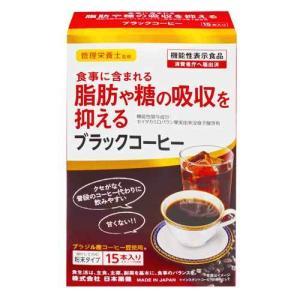 機能性粉末シリーズ ブラックコーヒー 45g(3g×15本) tomodsap