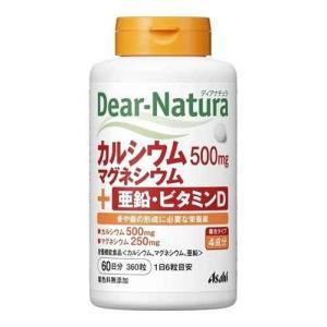 ディアナチュラ カルシウム・マグネシウム・亜鉛・ビタミンD 60日分 360粒 tomodsap