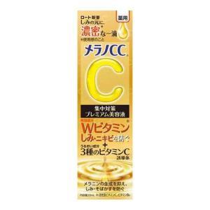 メラノCC 薬用しみ集中対策プレミアム美容液 20ml tomodsap