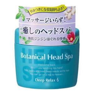 髪質改善研究所 ボタニカルヘッドスパ 270g|tomodsap