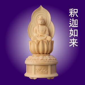 木彫仏像/釈迦如来座像蓮華台1.5寸桧木(お取り寄せ)|tomoe3