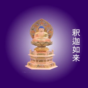 仏像 彫刻 木材 釈迦如来座像草光背六角台2.0寸桧木 ひのき彩色|tomoe3