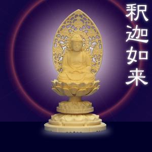 木彫仏像 釈迦如来座像草光背2.0寸桧木低丸台|tomoe3