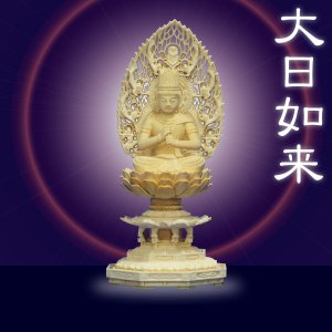 仏像 大日如来座像飛天光背八角台3.0寸桧木 ひのき 送料無料(受注生産)|tomoe3