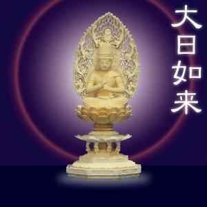 木彫仏像 大日如来座像飛天光背八角台2.5寸桧木  ひのき 送料無料|tomoe3