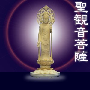 木彫仏像 聖観音菩薩立像宝珠光背円台5.0寸桧木  ヒノキ |tomoe3
