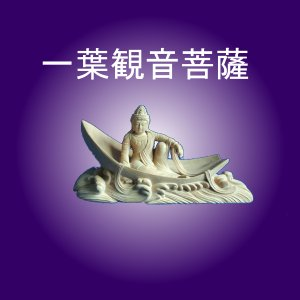 木彫仏像 一葉観音菩薩身丈2.5寸柘植(受注生産)|tomoe3