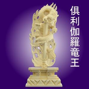 木彫仏像 倶利伽羅龍王(剣) 総高30.5cm 火焔光背  桧木 tomoe3