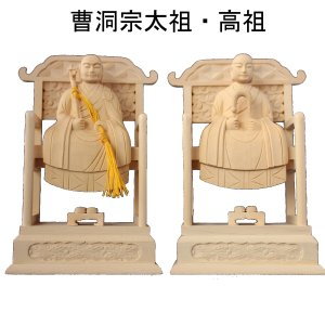 木彫仏像 曹洞宗太祖・高祖一対 身丈2.0寸桧木ヒノキ|tomoe3