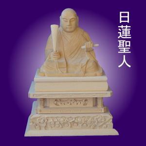 木彫仏像 日蓮聖人座像四角台3.0寸白木|tomoe3