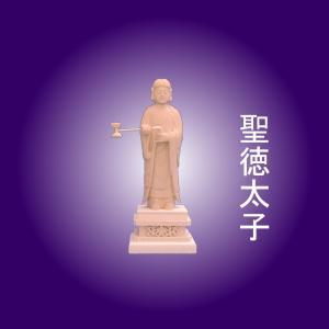 木彫仏像 聖徳太子 孝養像 立像 6.0寸 桧木(受注生産)|tomoe3