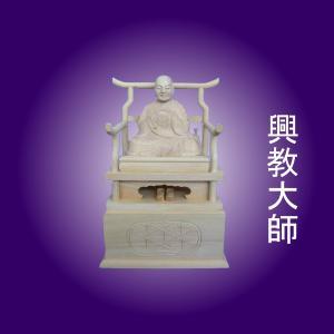 木彫仏像 興教大師 座像 2.5寸 桧木(受注生産)|tomoe3