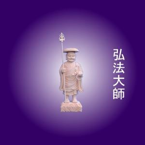 木彫仏像/弘法大師立像25cm桧木(受注生産)|tomoe3