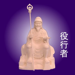 木彫仏像 役行者/神変大菩薩 岩座 12cm 桧木(受注生産)|tomoe3