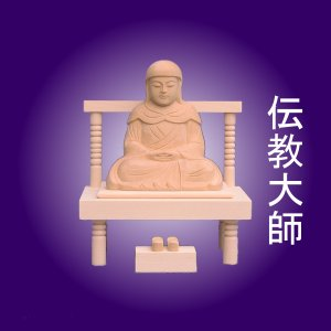 木彫仏像 伝教大師 最澄 座像 3.0寸 桧木(受注生産)|tomoe3