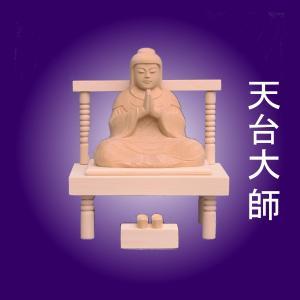 木彫仏像 天台大師 智者大師 座像 3.0寸 桧木(受注生産)|tomoe3
