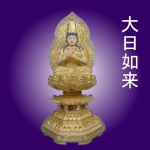 仏像 木彫り 大日如来座像身丈6寸総高60cm火炎光背八角台桧木切金 (受注生産)|tomoe3