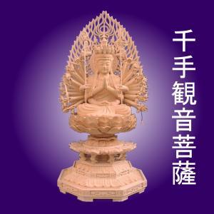 仏像 木彫り 千手観音座像飛天光背八角台身丈6寸総高60cm桧木 (受注生産)|tomoe3