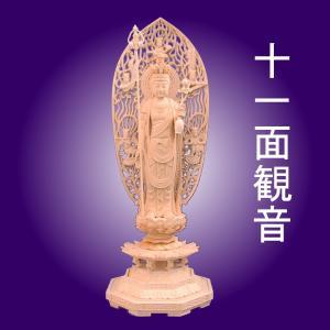 仏像 木彫り 十一面観音立像(錫杖持ち)身丈1尺総高65cm飛天光背八角台桧木(受注生産)|tomoe3