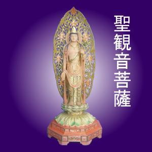 仏像 木彫り 聖観音立像身丈1.8尺総高105cm桧木彩色 (受注生産)|tomoe3