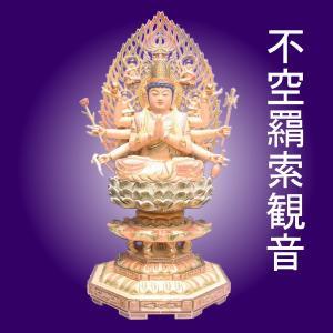 仏像 木彫り不空羂索観音座像身丈8寸総高80cm桧木彩色(受注生産) tomoe3