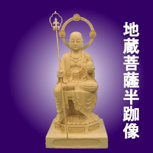 仏像 木彫り 地蔵菩薩半跏像総高98cm円光背四角台桧木(受注生産) tomoe3