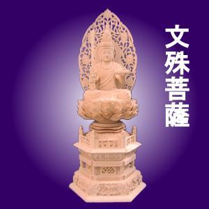 仏像 木彫り 文殊菩薩座像身丈8寸90cm草光背六角台桧木(受注生産) tomoe3