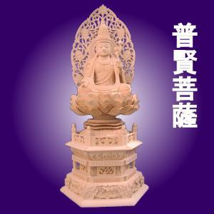 仏像 木彫り 普賢菩薩座像身丈8寸90cm草光背六角台桧木(受注生産) tomoe3