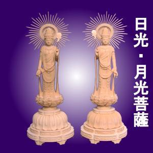 仏像 木彫り 日光・月光菩薩総高60cm放射円光背桧木(受注生産) tomoe3