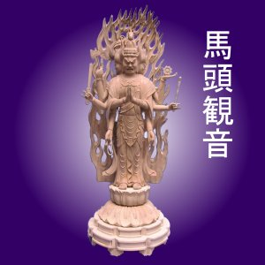 仏像 木彫り 馬頭観音立像身丈1.5尺総高90cm楠木 (受注生産) tomoe3