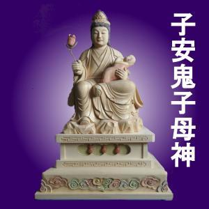 木彫仏像 子安鬼子母神  本体金泥・淡彩色     総高110cm桧木(受注生産) tomoe3