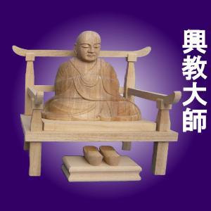 興教大師19cm総高30cm楠木(受注生産)|tomoe3