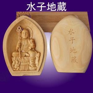 木彫仏像 懐中仏 水子地蔵守護本尊  柘植 ツゲ(受注生産)